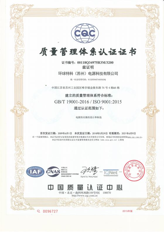 ISO9001 CN approval documents